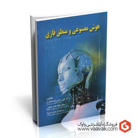 کتاب هوش مصنوعی و منطق فازی