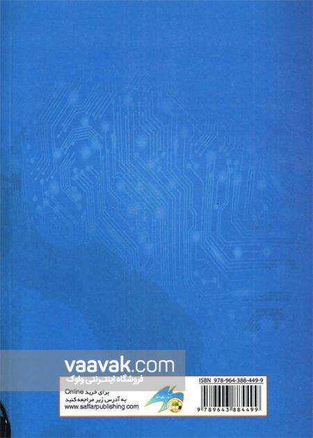 تصویر پشت جلد کتاب هوش مصنوعی و منطق فازی