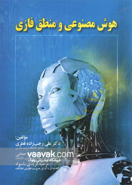 تصویر روی جلد کتاب هوش مصنوعی و منطق فازی
