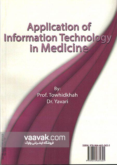 تصویر پشت جلد کتاب کاربرد فناوری اطلاعات در پزشکی