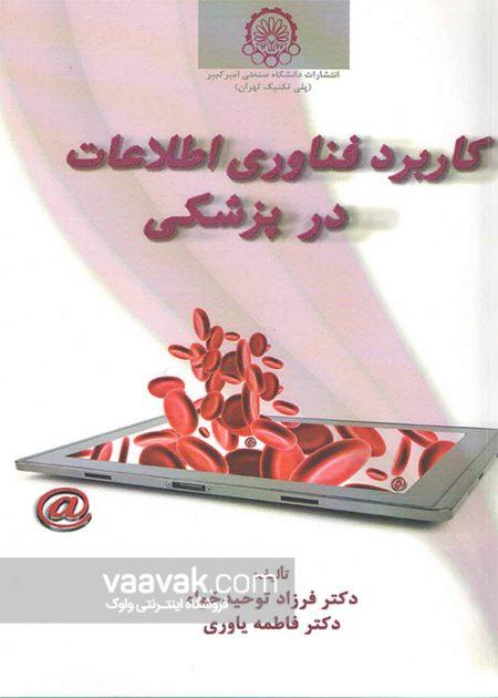 تصویر روی جلد کتاب کاربرد فناوری اطلاعات در پزشکی