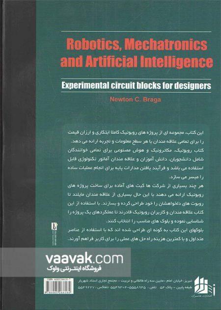 تصویر پشت جلد کتاب روبوتیک، مکاترونیک و هوش مصنوعی (بلوکهای مداری عملی برای طراحان)