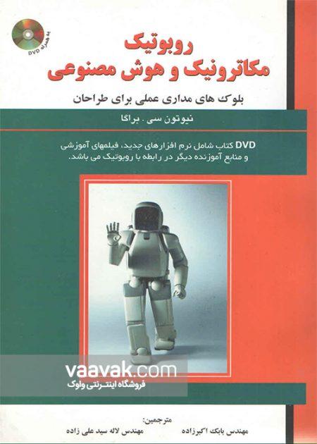 تصویر روی جلد کتاب روبوتیک، مکاترونیک و هوش مصنوعی (بلوکهای مداری عملی برای طراحان)