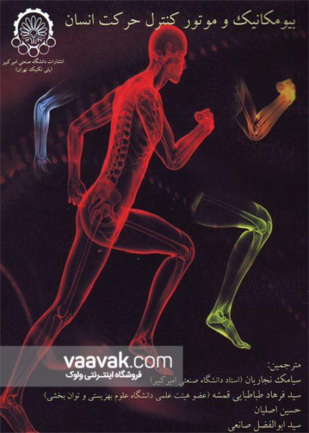 تصویر روی جلد کتاب بیومکانیک و موتور کنترل حرکت انسان