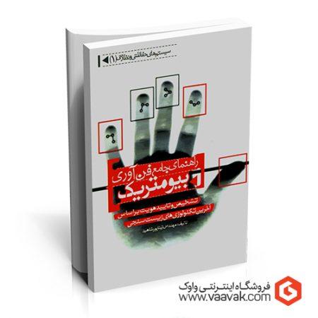 کتاب راهنمای جامع فنآوری بیومتریک (تشخیص و تایید هویت براساس آخرین تکنولوژیهای زیستسنجی)