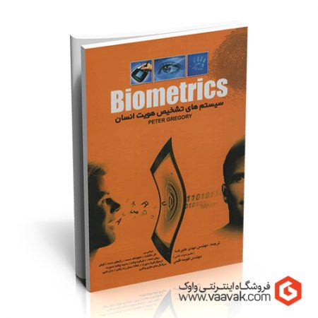 کتاب سیستمهای تشخیص هویت انسان