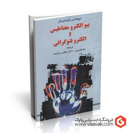 کتاب بیوالکترومغناطیس و الکتروفتوگرافی