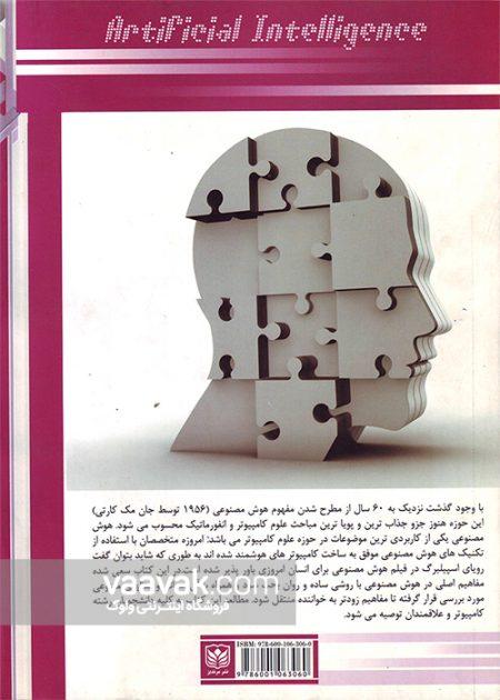 تصویر پشت جلد کتاب بیانی ساده و روان از هوش مصنوعی