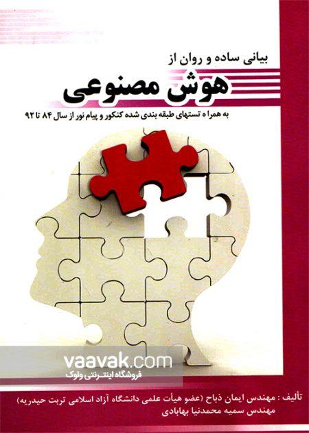 تصویر روی جلد کتاب بیانی ساده و روان از هوش مصنوعی