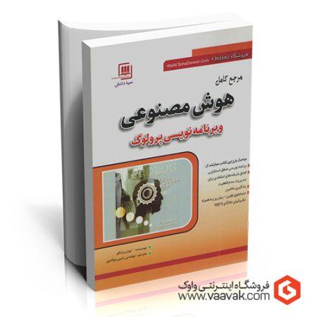 کتاب مرجع کامل هوش مصنوعی و برنامهنویسی پرولوگ