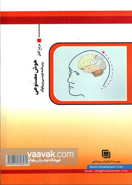 تصویر پشت جلد کتاب مرجع کامل هوش مصنوعی و برنامهنویسی پرولوگ