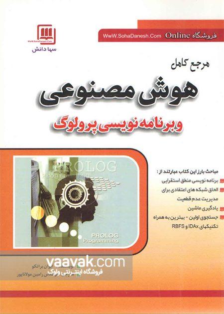 تصویر روی جلد کتاب مرجع کامل هوش مصنوعی و برنامهنویسی پرولوگ