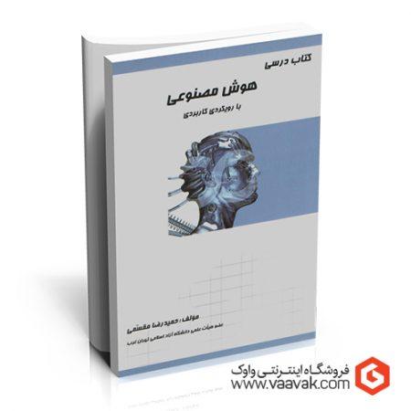 کتاب درسی هوش مصنوعی؛ با رویکردی کاربردی