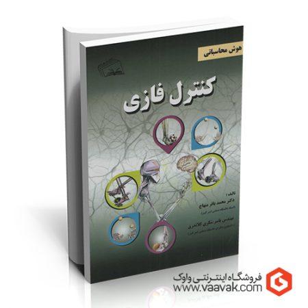 کتاب هوش محاسباتی (کنترل فازی)