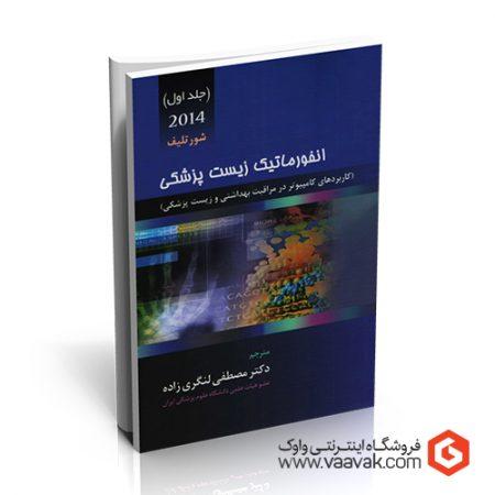 کتاب انفورماتیک زیست پزشکی (کاربردهای کامپیوتر در مراقبت بهداشتی و زیست پزشکی) - جلد ۱
