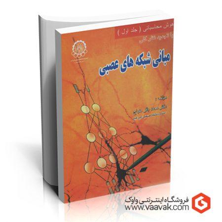 کتاب مبانی شبکههای عصبی؛ هوش محاسباتی - جلد ۱