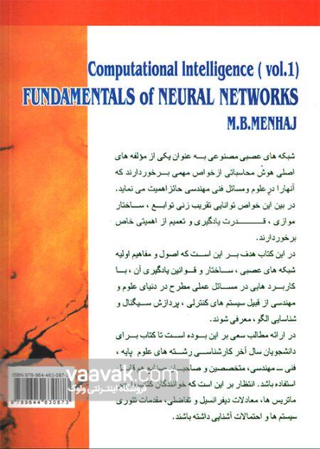 تصویر پشت جلد کتاب مبانی شبکههای عصبی - جلد ۱ هوش محاسباتی