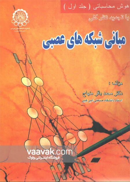 تصویر روی جلد کتاب مبانی شبکههای عصبی - جلد ۱ هوش محاسباتی