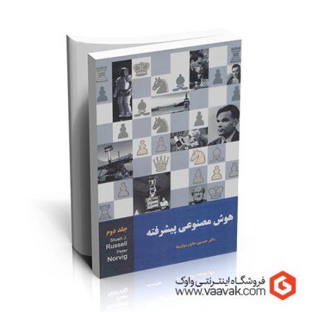 کتاب هوش مصنوعی - جلد ۲ (پیشرفته)