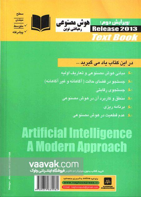 تصویر پشت جلد کتاب هوش مصنوعی؛ رهیافتی نوین