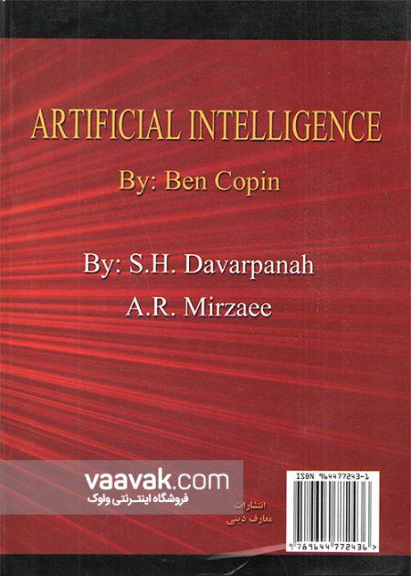 تصویر پشت جلد کتاب هوش مصنوعی