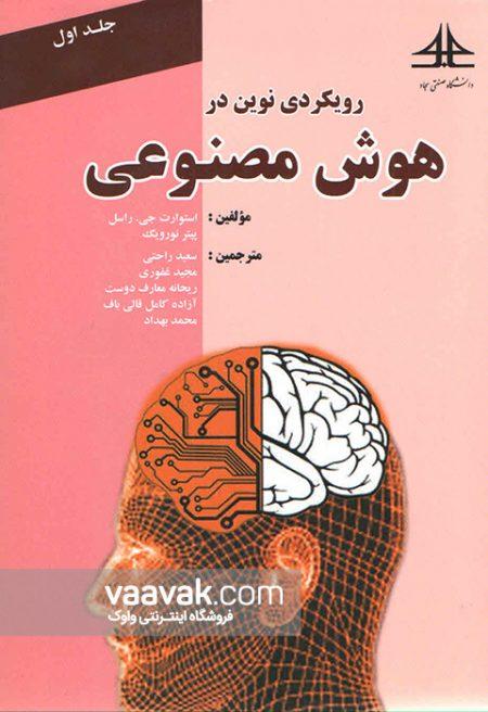 کتاب رویکردی نوین در هوش مصنوعی - جلد ۱