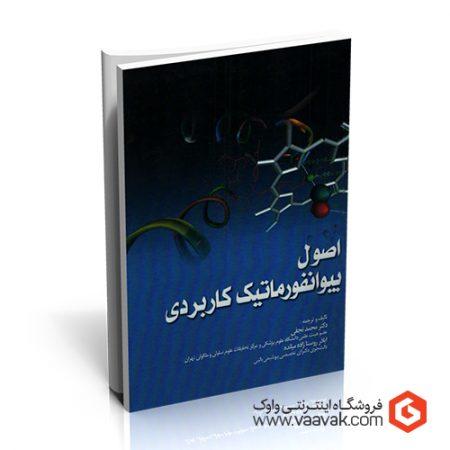 کتاب اصول بیوانفورماتیک کاربردی