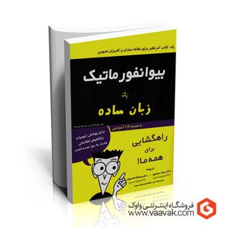 کتاب بیوانفورماتیک به زبان ساده