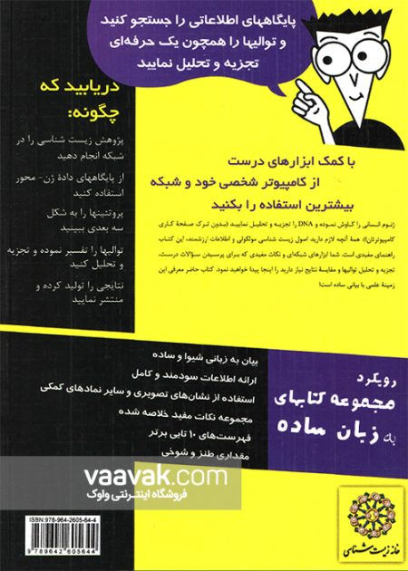 تصویر پشت جلد کتاب بیوانفورماتیک به زبان ساده