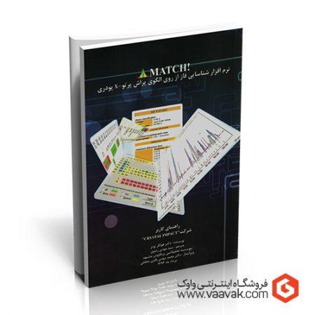 کتاب MATCH نرمافزار شناسایی فاز از روی الگوی پراش اشعه ایکس