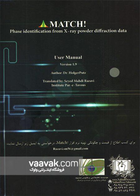 تصویر پشت جلد کتاب MATCH نرمافزار شناسایی فاز از روی الگوی پراش اشعه ایکس