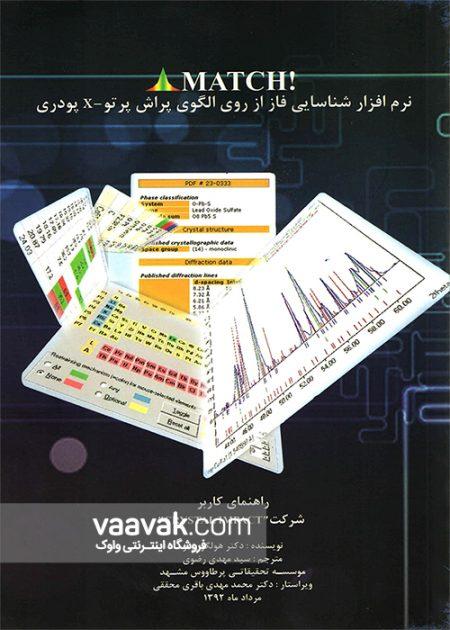 تصویر روی جلد کتاب MATCH نرمافزار شناسایی فاز از روی الگوی پراش اشعه ایکس