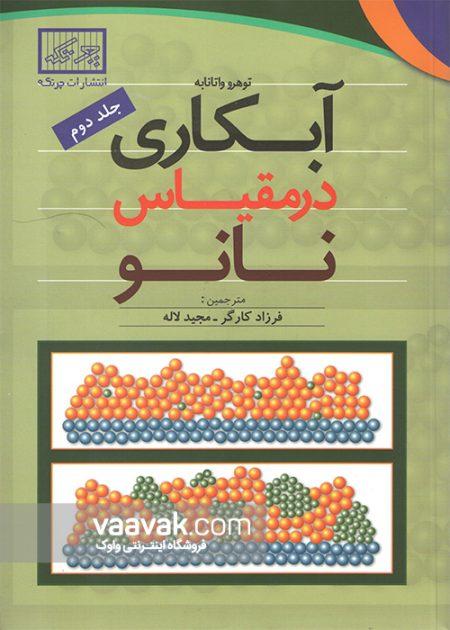تصویر روی جلد کتاب آبکاری در مقیاس نانو - جلد ۲