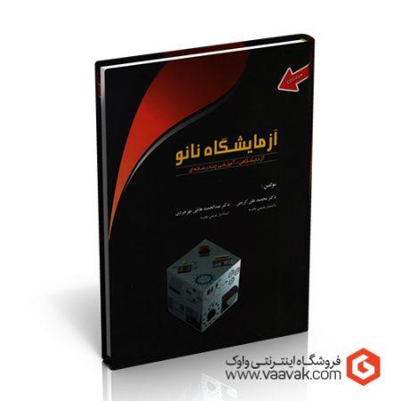 کتاب آزمایشگاه نانو