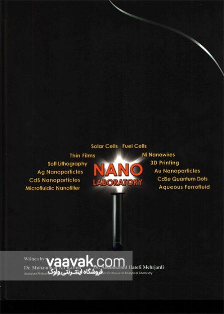 تصویر پشت جلد کتاب آزمایشگاه نانو