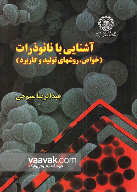 تصویر روی جلد کتاب آشنایی با نانوذرات (خواص، روشهای تولید و کاربرد)