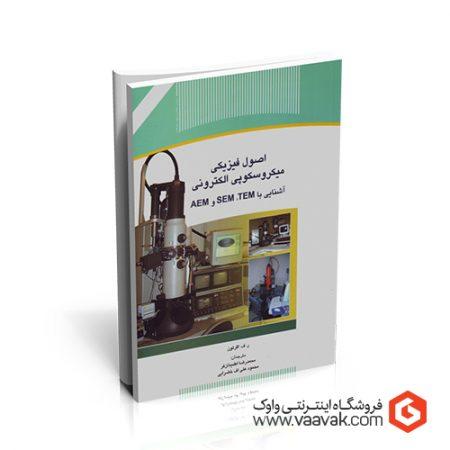 کتاب اصول فیزیکی میکروسکوپی الکترونی؛ آشنایی با TEM ،SEM و AEM