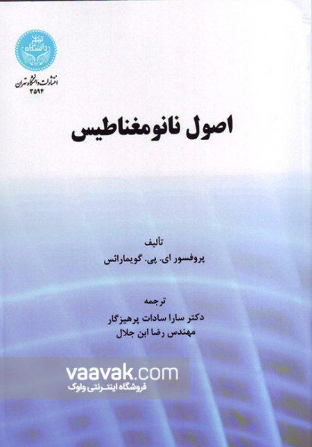 کتاب اصول نانومغناطیس