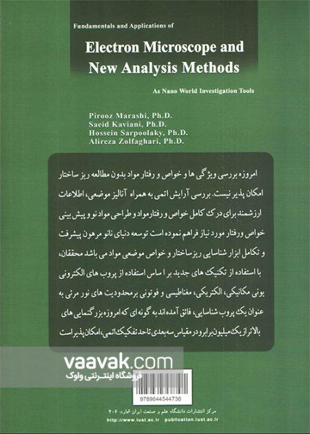 تصویر پشت جلد کتاب اصول و کاربرد میکروسکوپهای الکترونی و روشهای نوین آنالیز