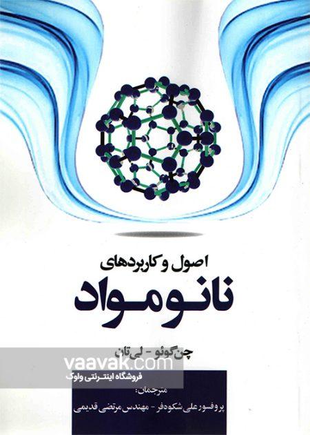 تصویر روی جلد کتاب اصول و کاربردهای نانومواد