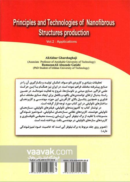 تصویر پشت جلد اصول و فناوری تولید نانوالیاف و سازههای نانولیفی - جلد ۲: کاربردها