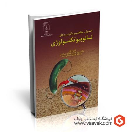کتاب اصول، مفاهیم و کاربردهای نانوبیوتکنولوژی