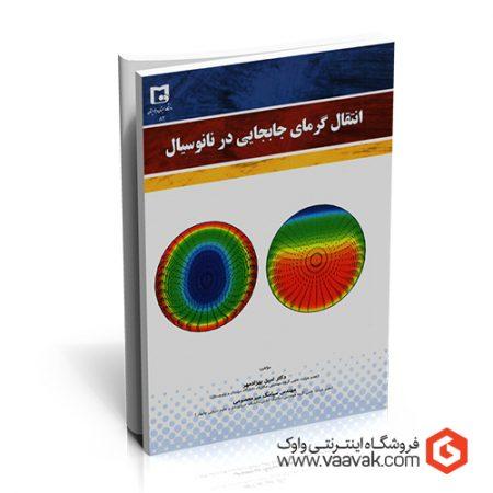 کتاب انتقال گرمای جابجایی در نانوسیال