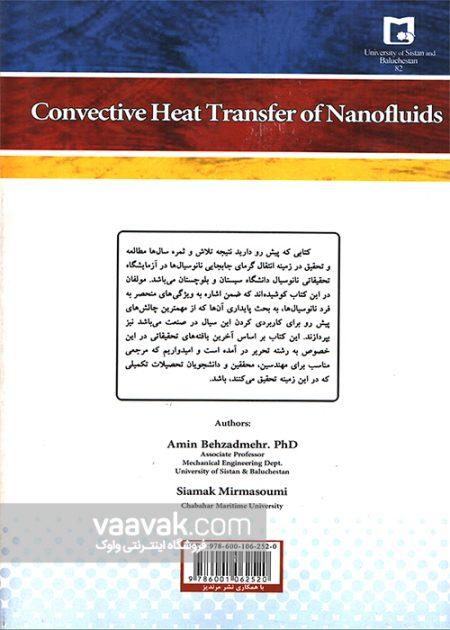 تصویر پشت جلد کتاب انتقال گرمای جابجایی در نانوسیال