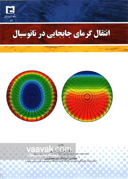 تصویر روی جلد کتاب انتقال گرمای جابجایی در نانوسیال