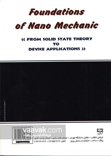 تصویر پشت جلد پایههای مکانیک نانو (از نظر حالت جامد تا کاربردهای ابزاری)