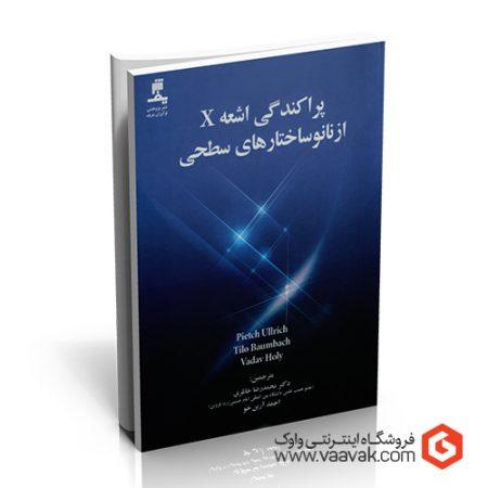 کتاب پراکندگی اشعه X از نانوساختارهای سطحی