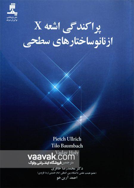 تصویر روی جلد کتاب پراکندگی اشعه X از نانوساختارهای سطحی