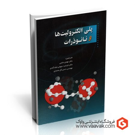 کتاب پلیالکترولیتها و نانوذرات