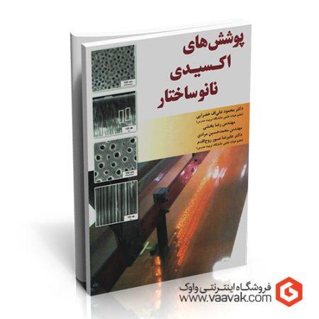 کتاب پوششهای اکسیدی نانوساختار